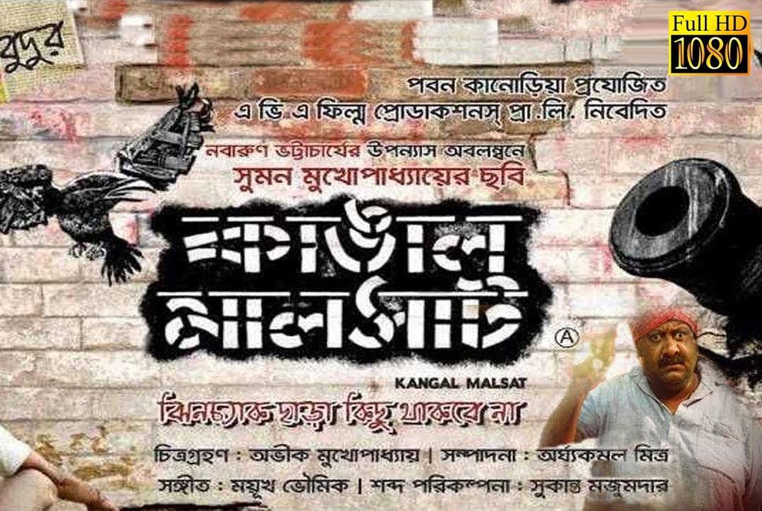 Kangal Malshat